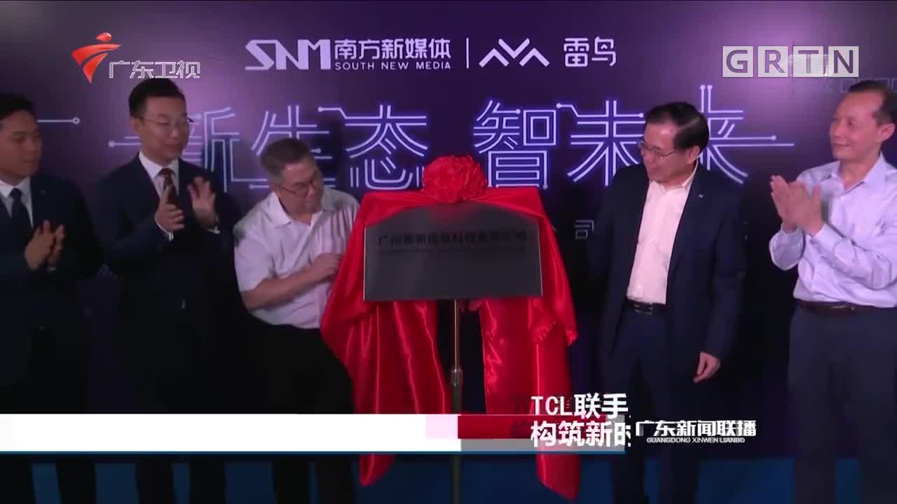 TCL联手广东广播电视台旗下公司构筑新时代客厅文化