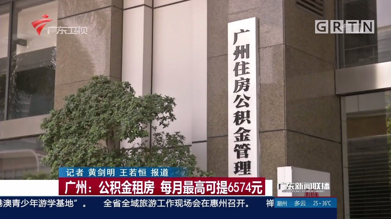 广州:公积金租房 每月最高可提6574元