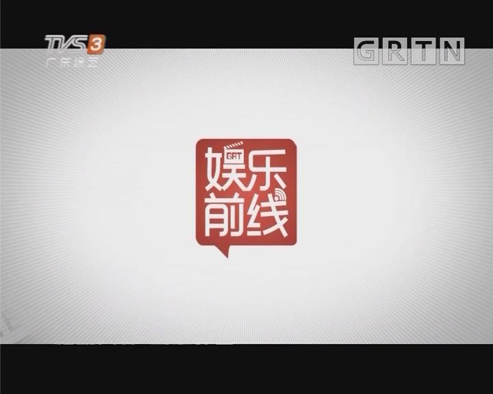 """[2018-07-02]娱乐前线:李易峰亲临广州""""动物世界""""新片斩获高票房"""