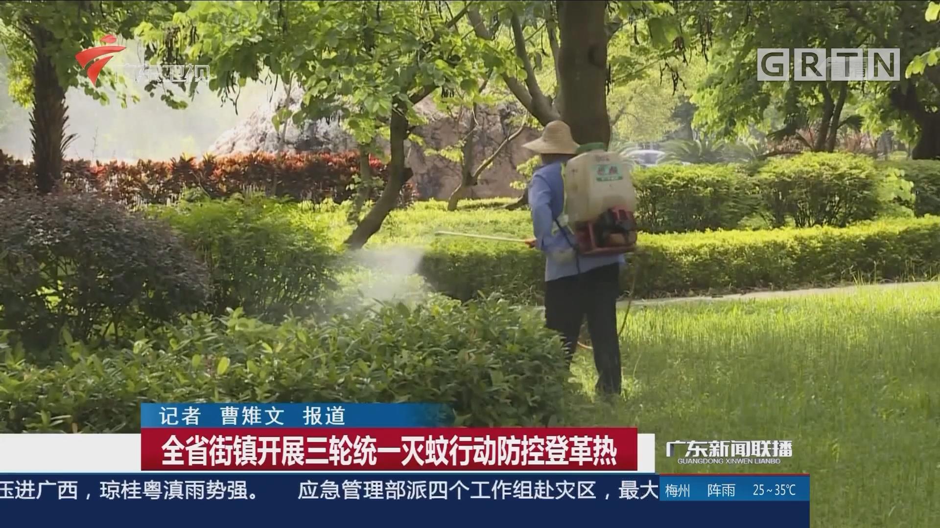全省街镇开展三轮统一灭蚊行动防控登革热