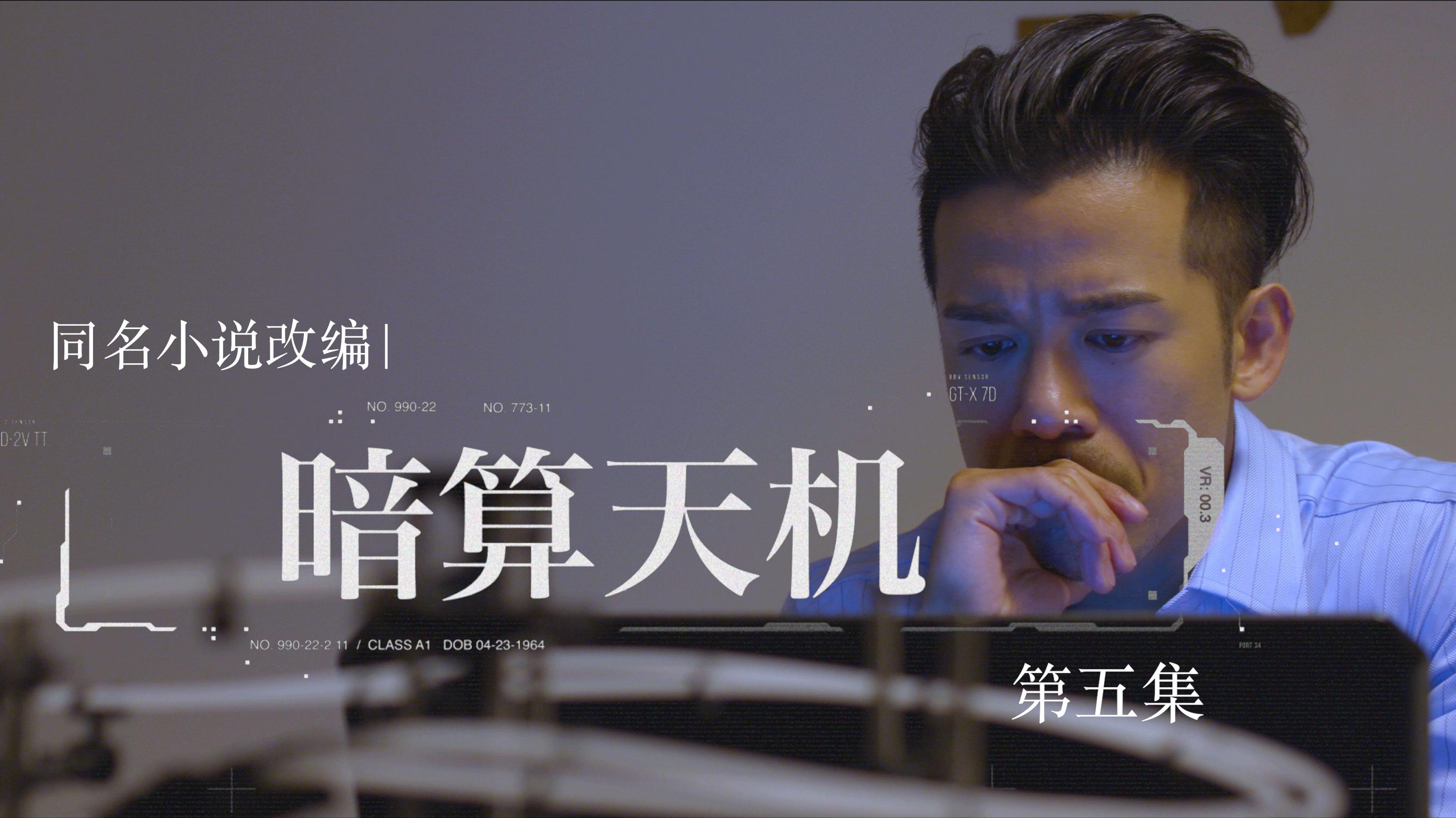 《暗算天机》粤语版 第5集