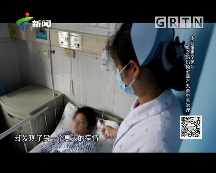 [2018-07-25]社会纵横:单亲妈妈倾家荡产无奈中断治疗 少女罹患罕见病