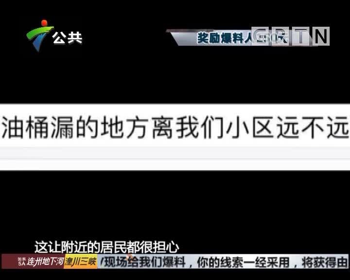 江门:疑似可燃气体泄漏 紧急封路寻找泄漏源