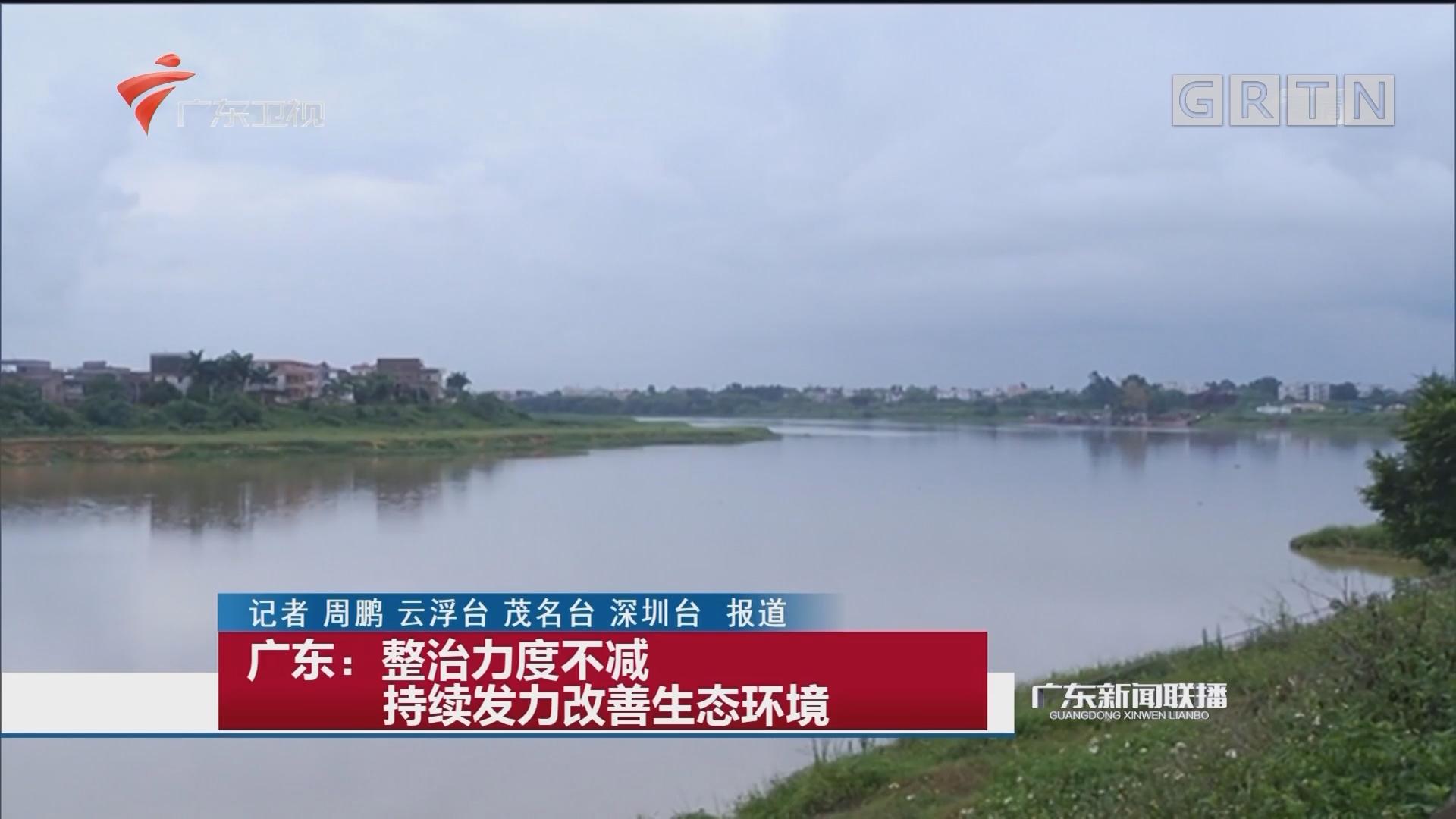 广东:整治力度不减 持续发力改善生态环境