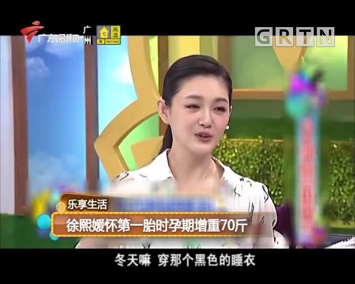 乐享生活:王祖蓝李亚男结婚三年将迎来第一个宝宝