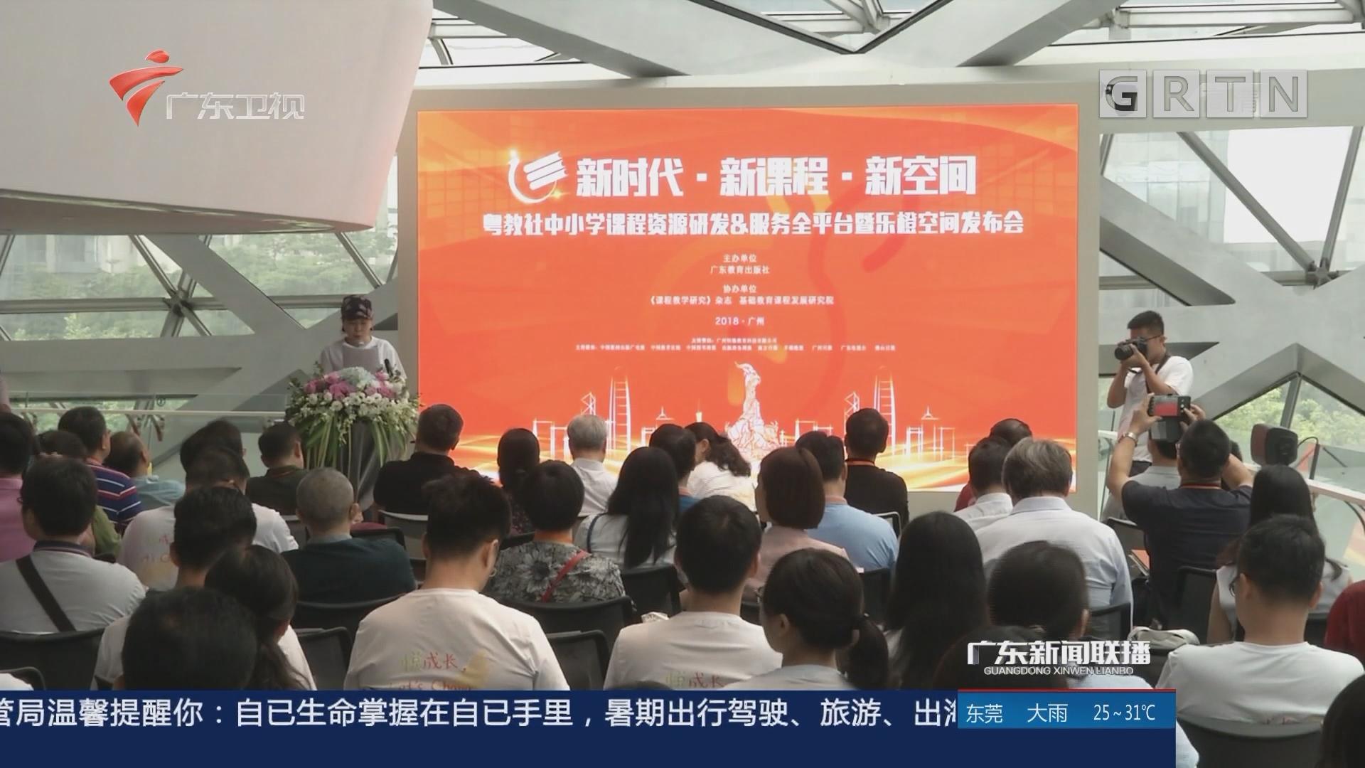 """广东:""""互联网+出版""""深度融合 共建共享优质教育资源"""