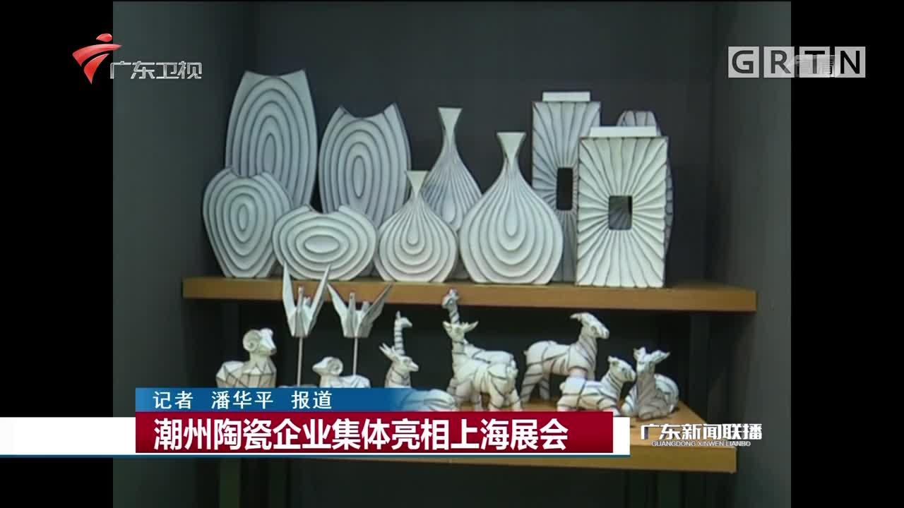 潮州陶瓷企业集体亮相上海展会
