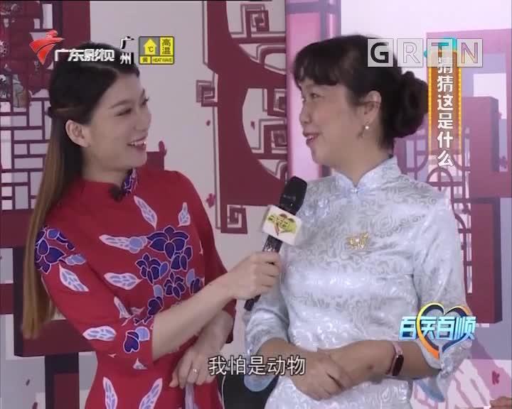 [2018-07-29]乐享新生活:《百医百顺》补肾固涩助长寿