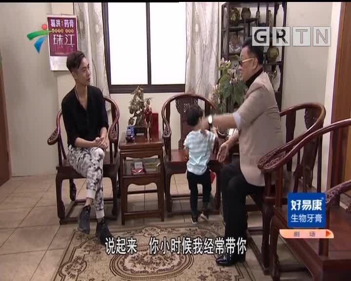 [2018-07-29]外来媳妇本地郎:从天而降的孩子(下)