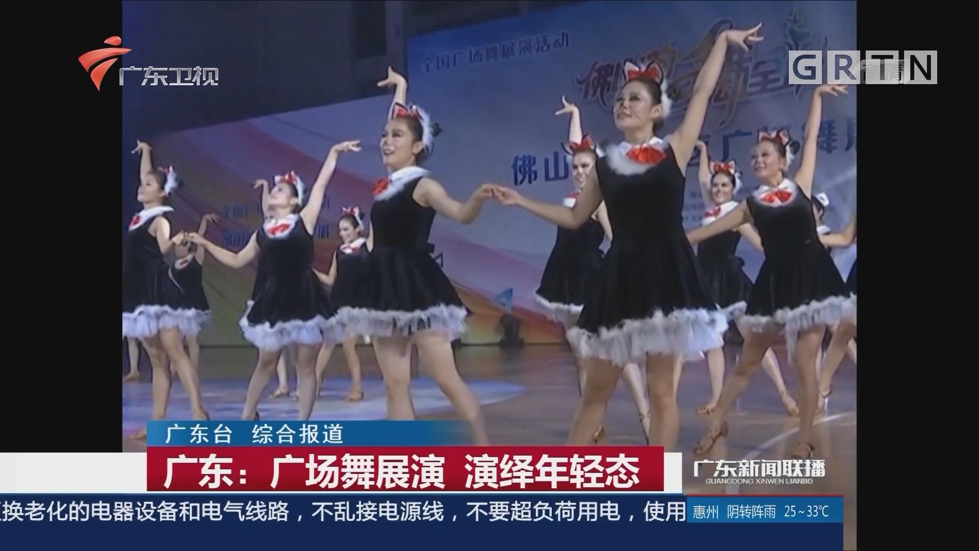 广东:广场舞展演 演绎年轻态