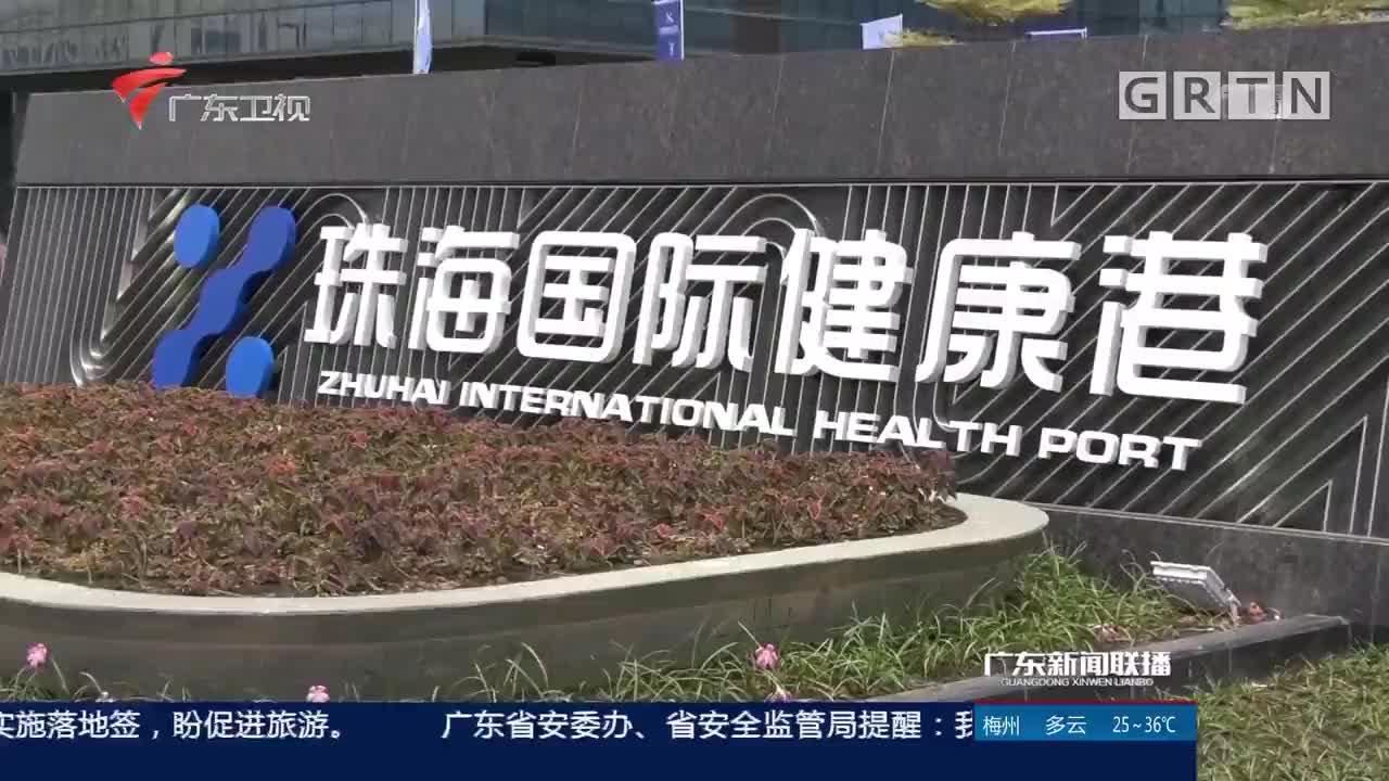 珠海国际健康港开港 将打造省食品药品审评认证中心