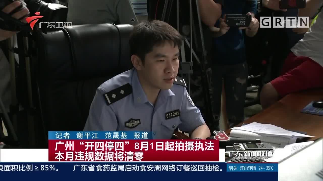 """广州""""开四停四""""8月1日起拍摄执法本月违规数据将清零"""