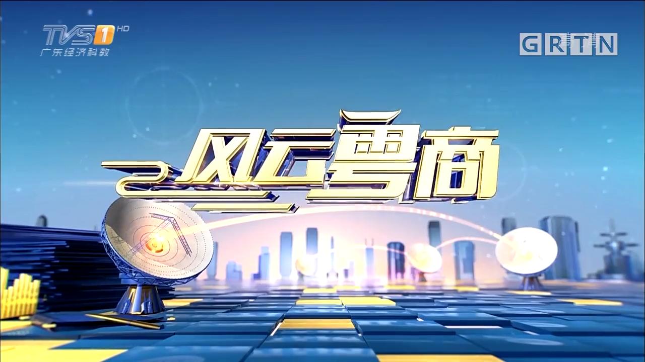 [2018-07-28]风云粤商