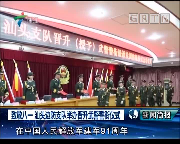 致敬八一 汕头边防支队举办晋升武警警衔仪式