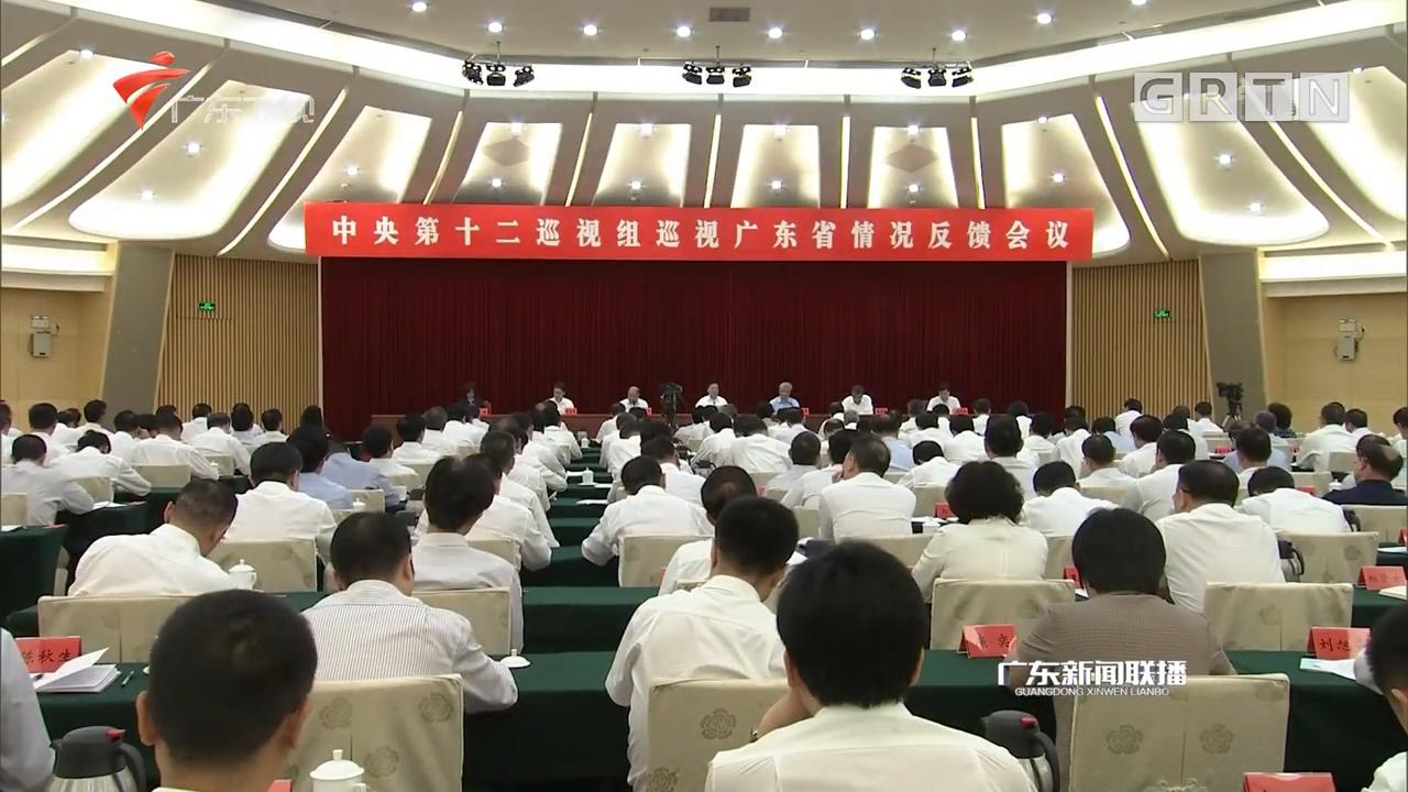 中央第十二巡视组向广东省委反馈巡视情况