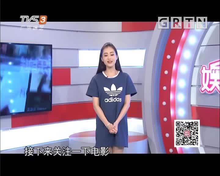 《狄仁杰之四大天王》广州路演马思纯收获粉丝霸气告白