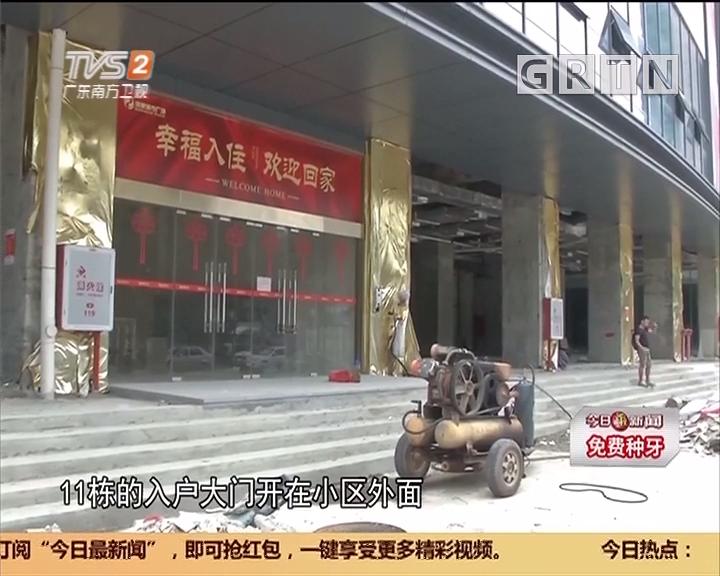 惠州惠阳:业主开心入伙 谁知只能走地下室进出