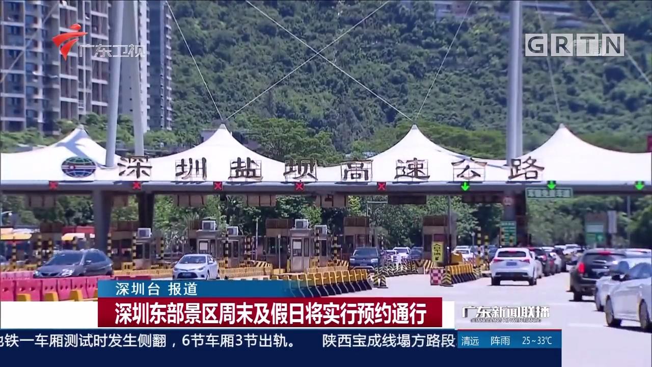 深圳东部景区周末及假日将实行预约通行