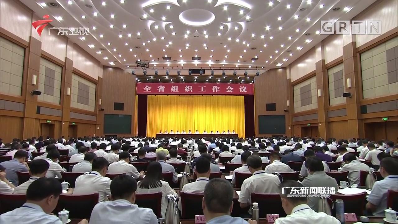 全省组织工作会议在广州召开 李希出席会议并讲话 马兴瑞主持