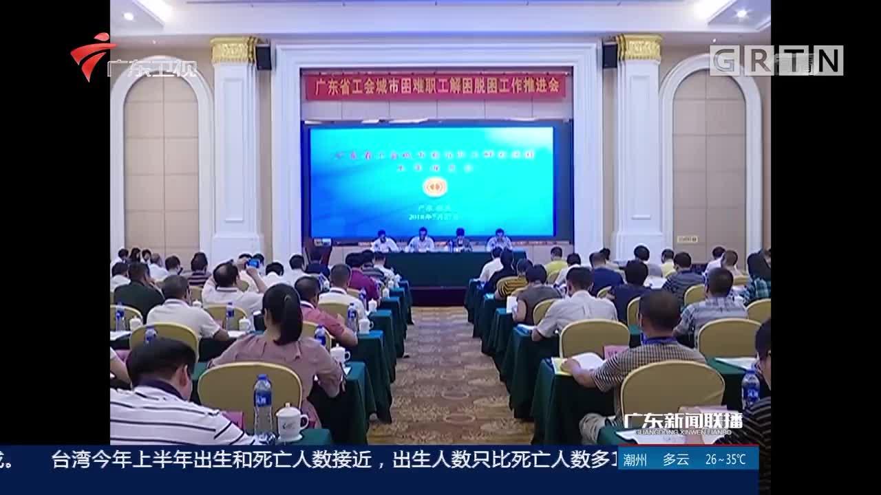 广东:推动城市困难职工解困脱困