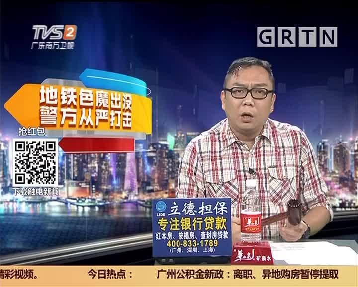 """广州白云:出租屋 """"代孕"""" 黑窝点被捣毁"""