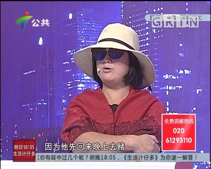 [2018-07-28]和事佬:我的爱,错付了吗?(上)