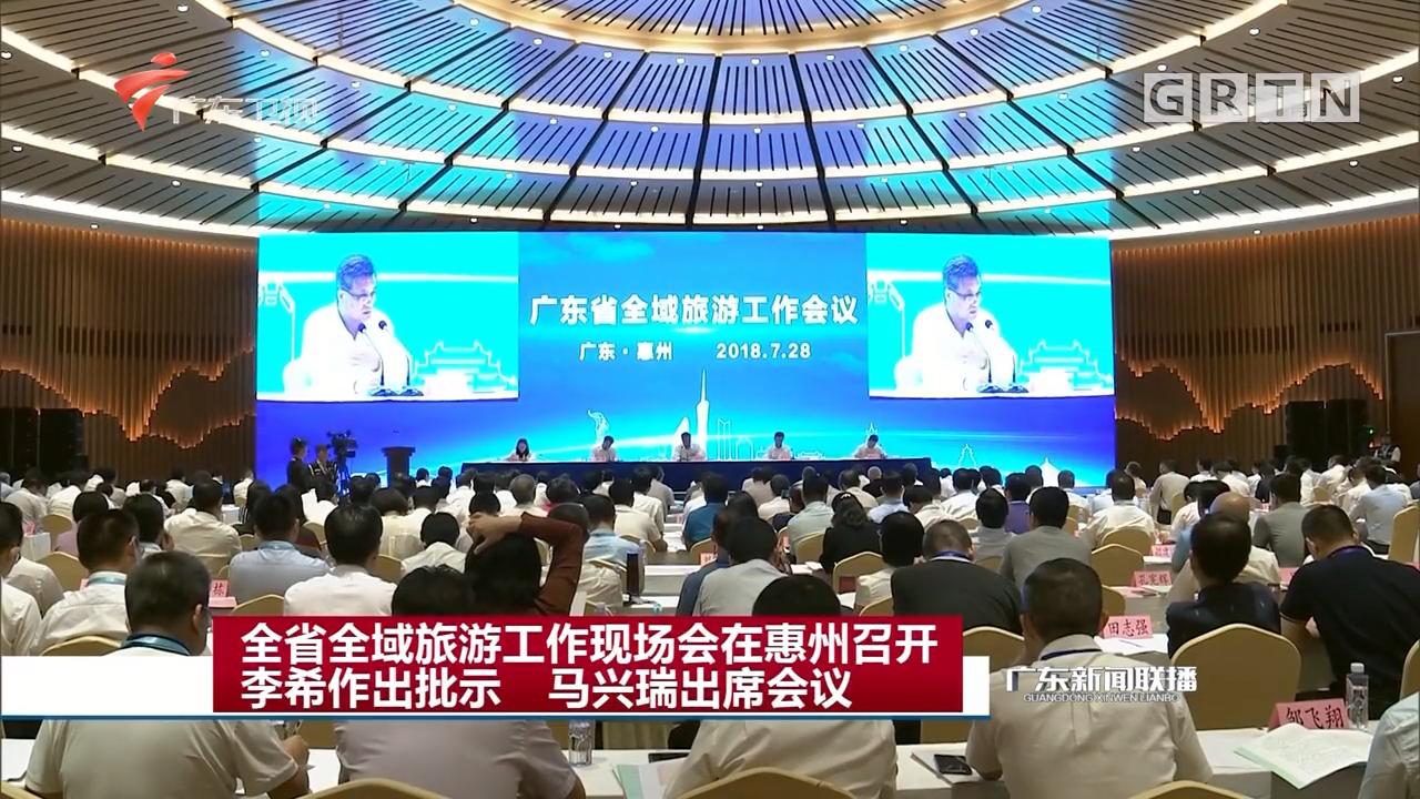 全省全域旅游工作现场会在惠州召开 李希作出批示 马兴瑞出席会议