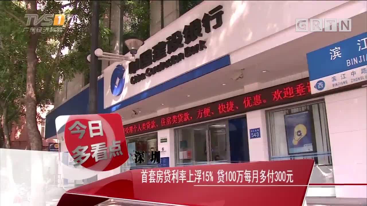 深圳:首套房贷利率上浮15% 贷100万每月多付300元