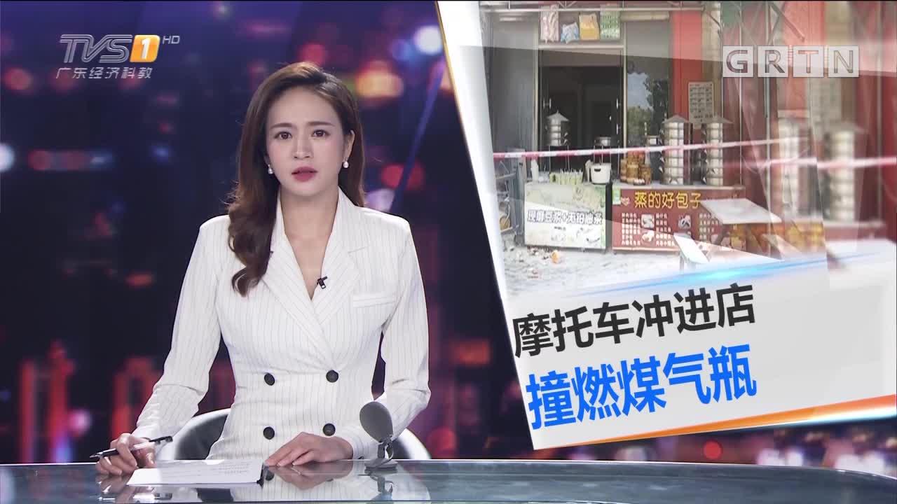 中山:摩托冲进店撞燃煤气瓶 多人受伤