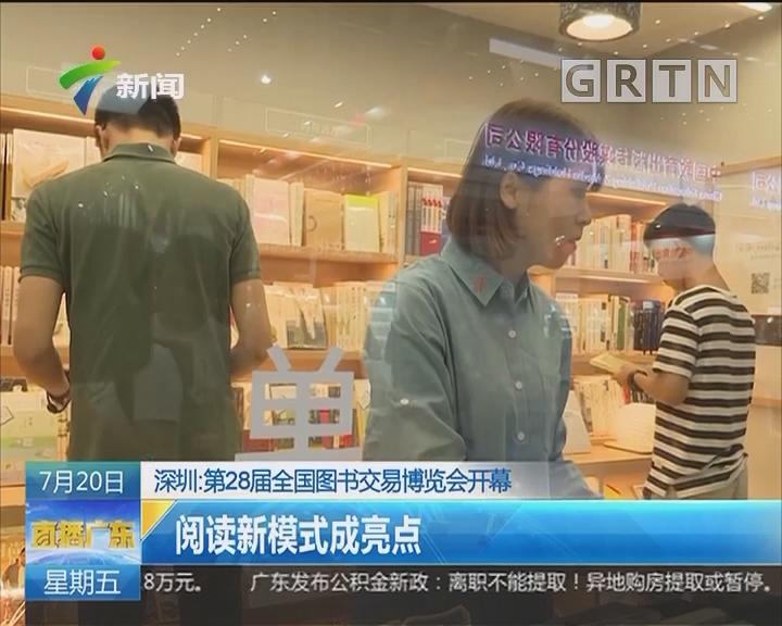 深圳:第28届全国图书交易博览会开幕 阅读新模式成亮点