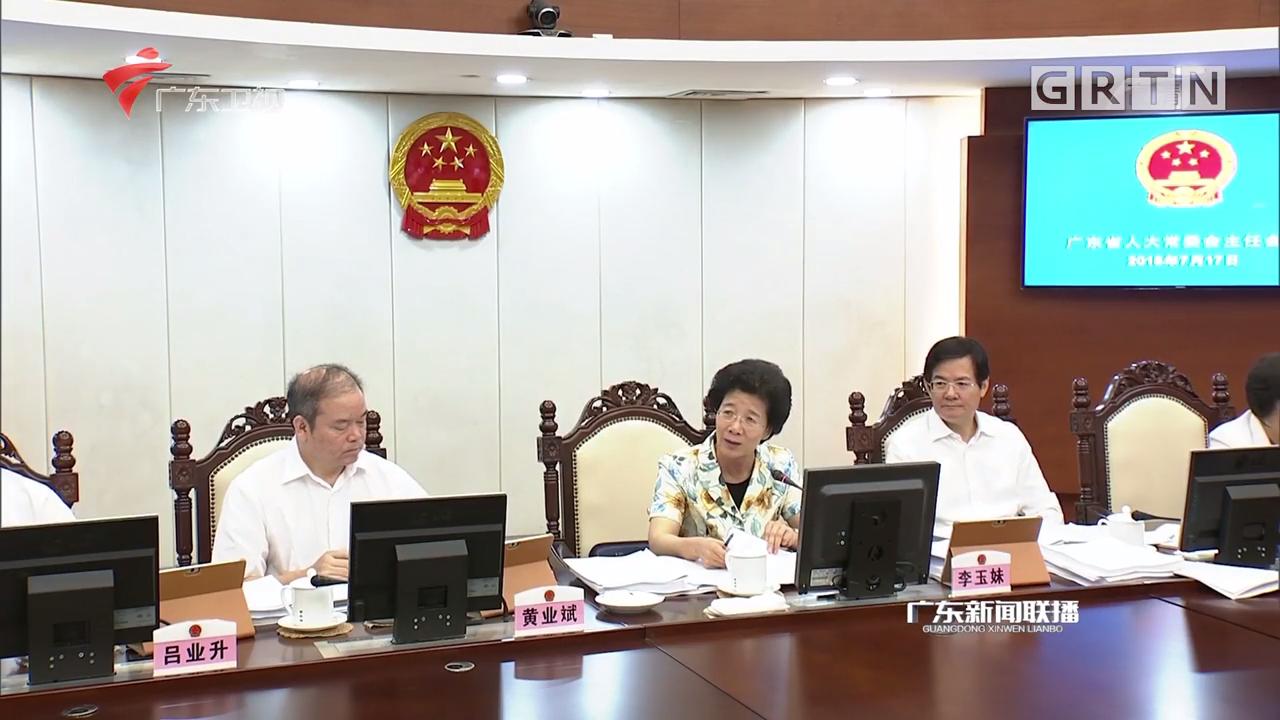 省十三届人大常委会第十二次主任会议召开