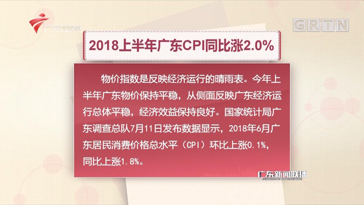 2018上半年广东CPI同比涨2.0%