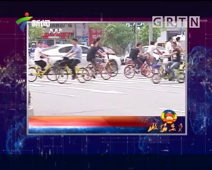 """[2018-07-29]政协委员:共享单车""""围城""""如何破?政协委员有话说"""