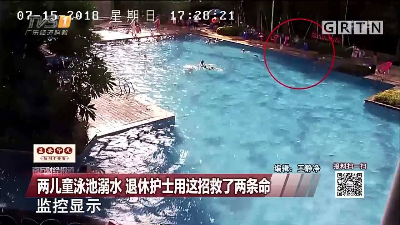 两儿童泳池溺水 退休护士用这招救了两条命