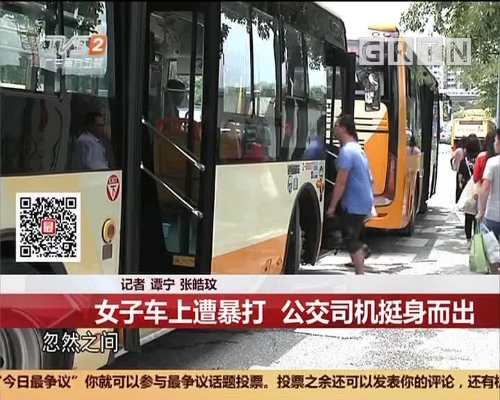 广州:女子车上遭暴打 公交司机挺身而出