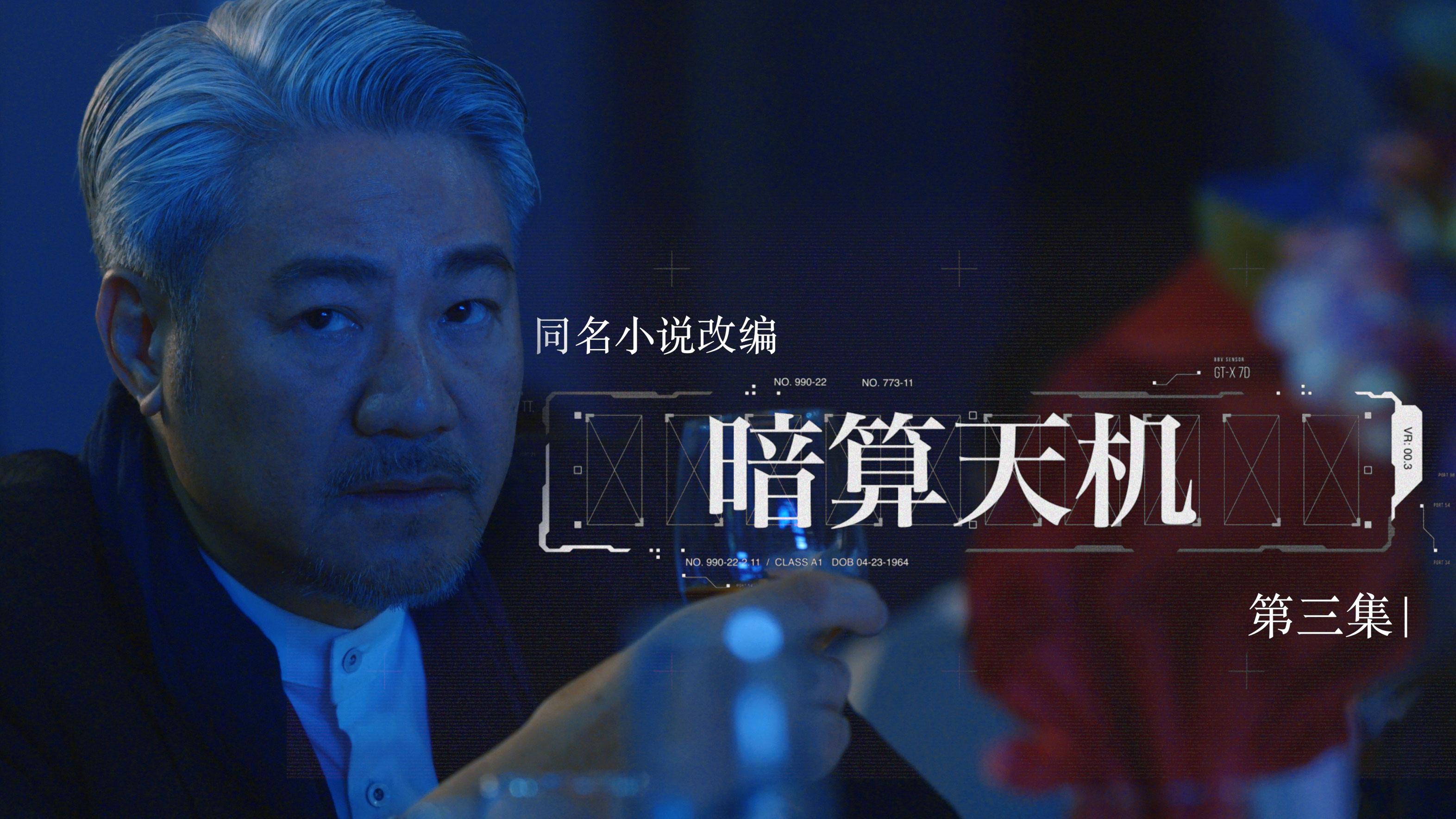 《暗算天机》粤语版  第3集