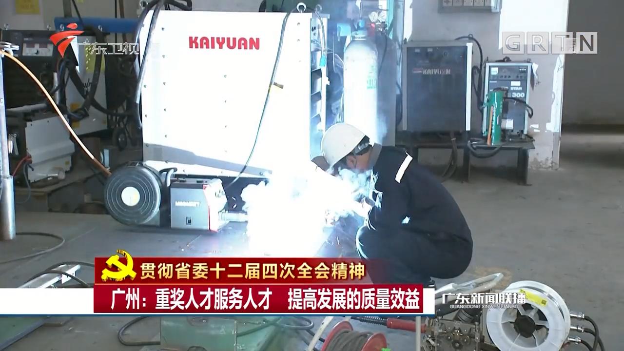 广州:重奖人才服务人才 提高发展的质量效益