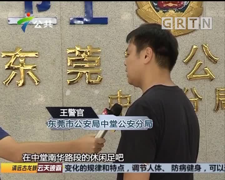 东莞:男子抢劫伤人 警方快速侦破
