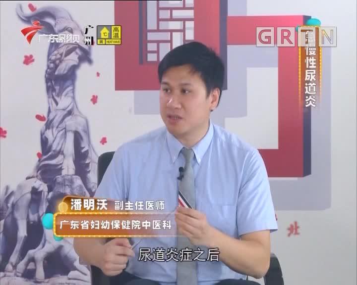 [2018-07-28]乐享新生活:《百医百顺》谨防尿道炎