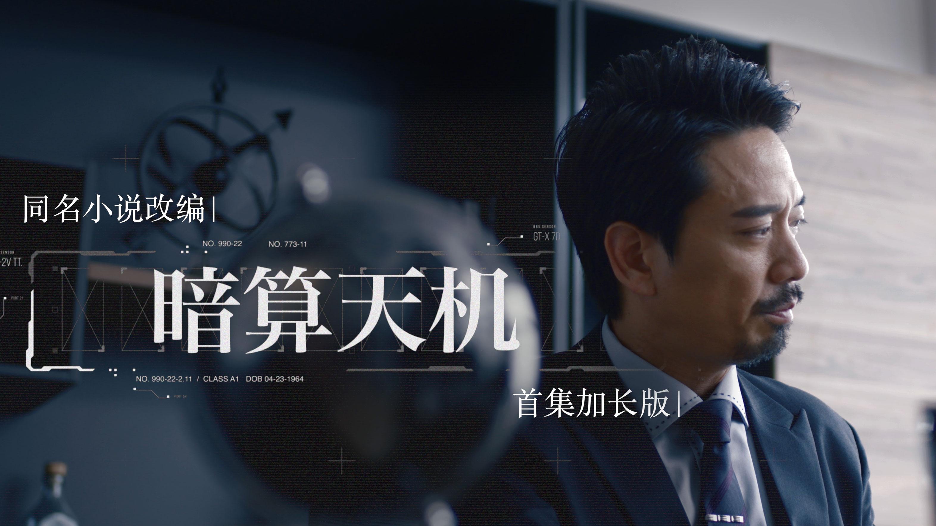 《暗算天机》粤语版 1-2合集
