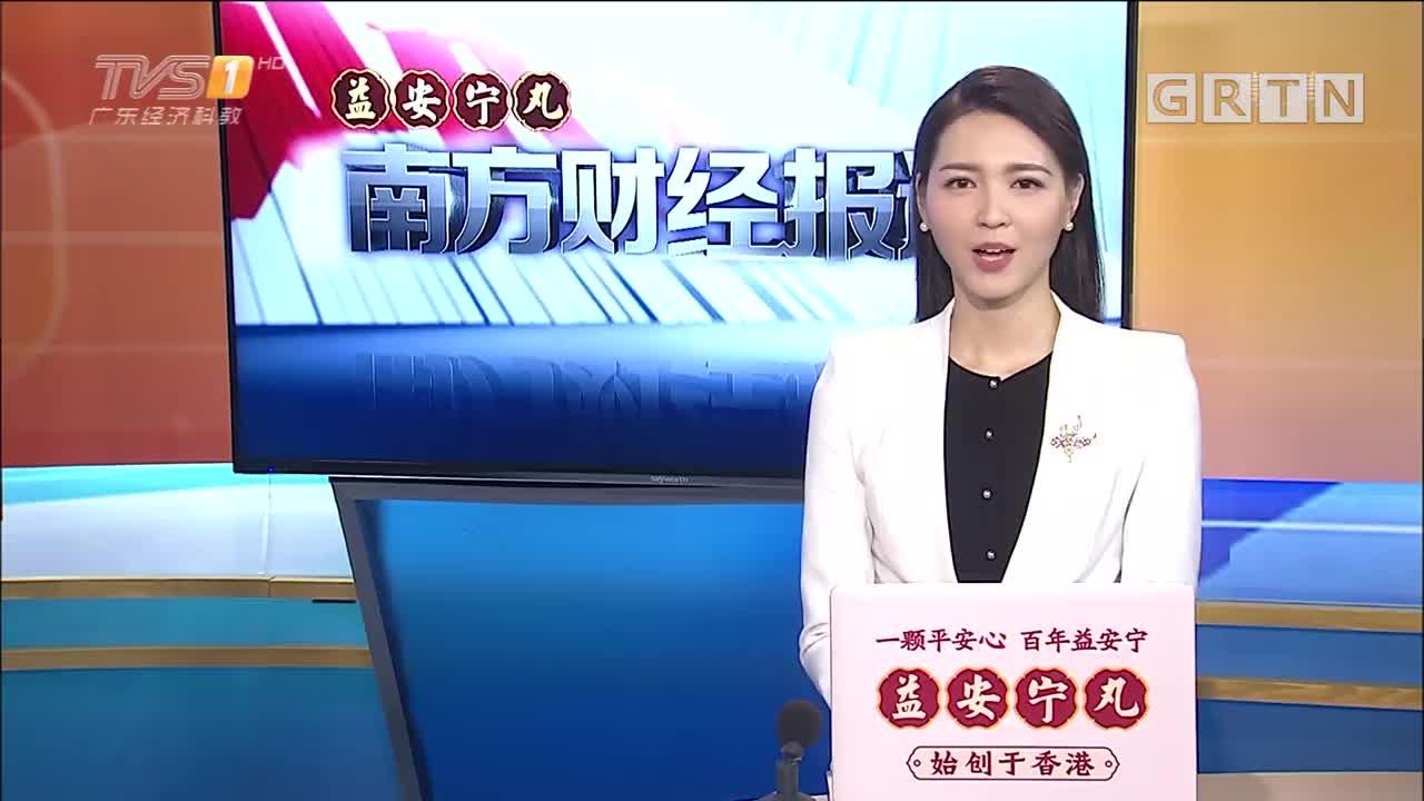 广州上半年GDP增6.2% 城镇居民半年人均收入首破3万