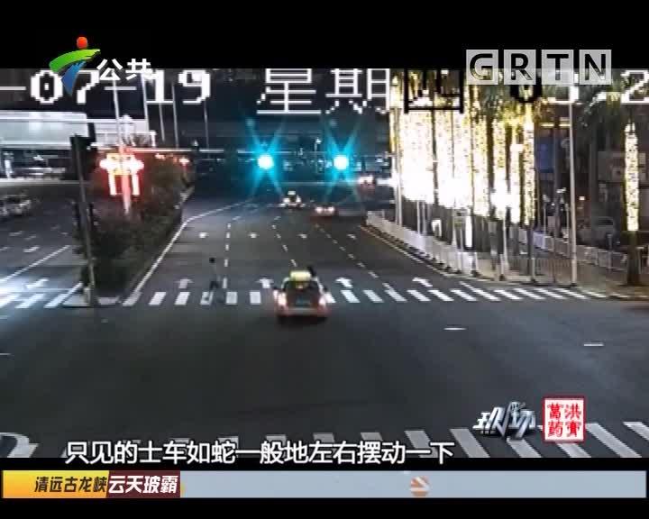 珠海:男子闯红灯 的士车蛇形走位躲避