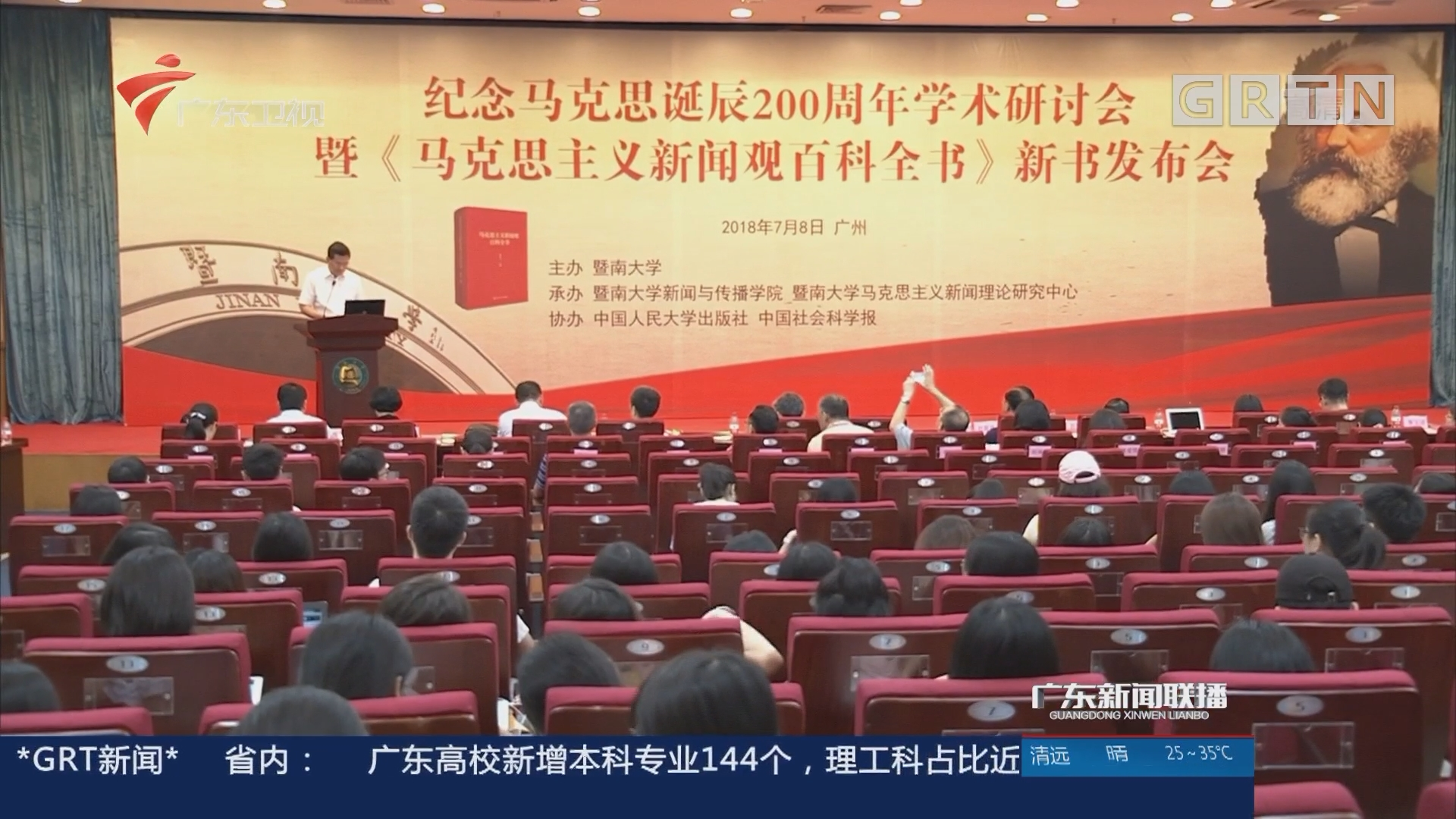 《马克思主义新闻观百科全书》新书发布会在广州举行