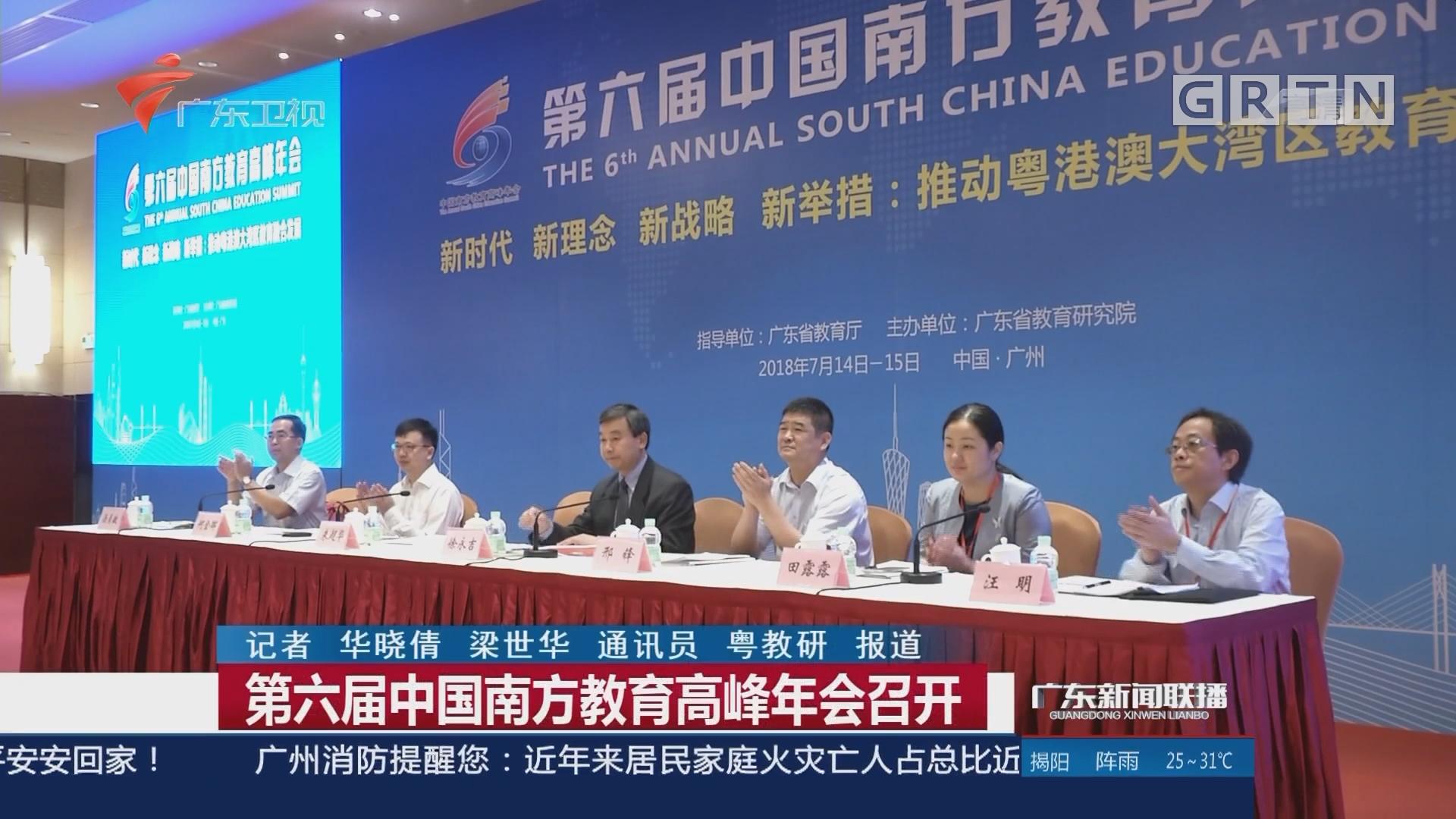 第六届中国南方教育高峰年会召开