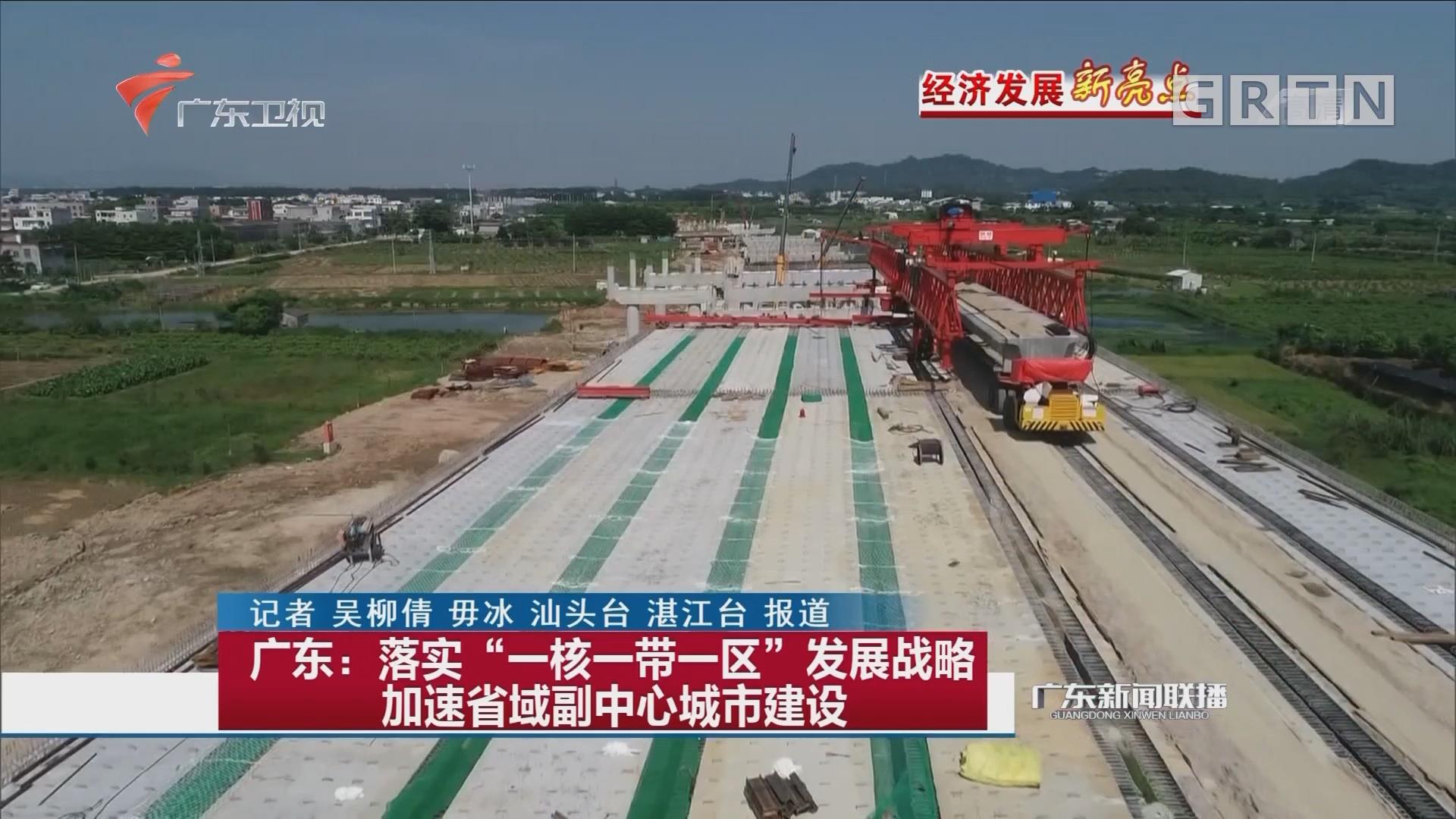 """广东:落实""""一核一带一区""""发展战略 加速省域副中心城市建设"""