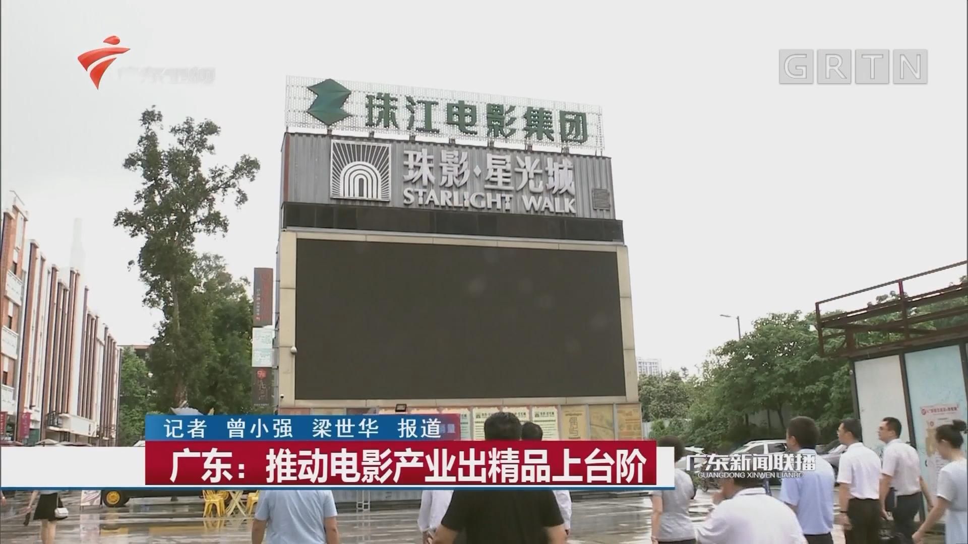 广东:推动电影产业出精品上台阶