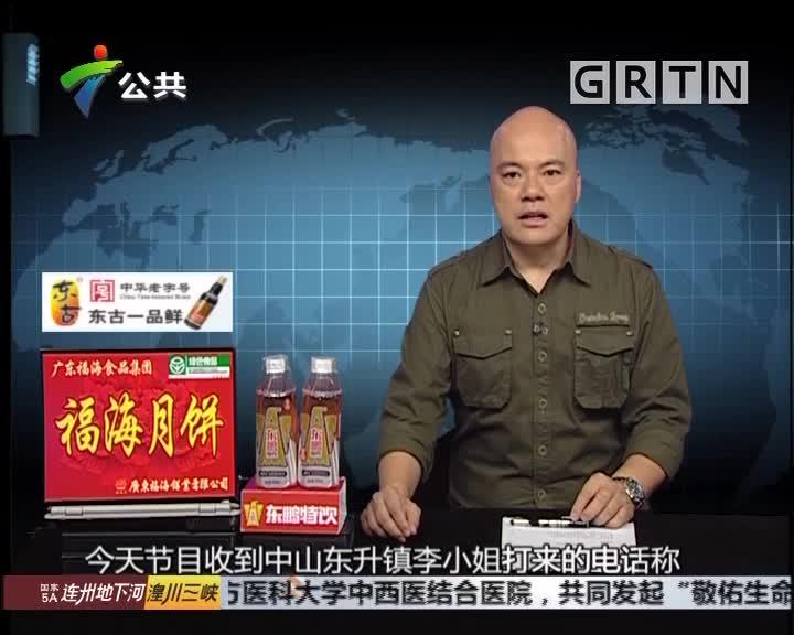 中山:交通黑点事故频发 街坊盼改善现况