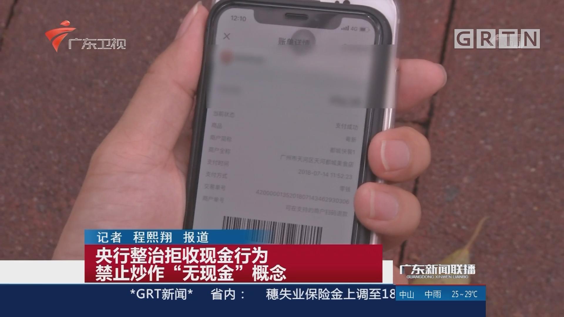 """央行整治拒收现金行为 禁止炒作""""无现金""""概念"""