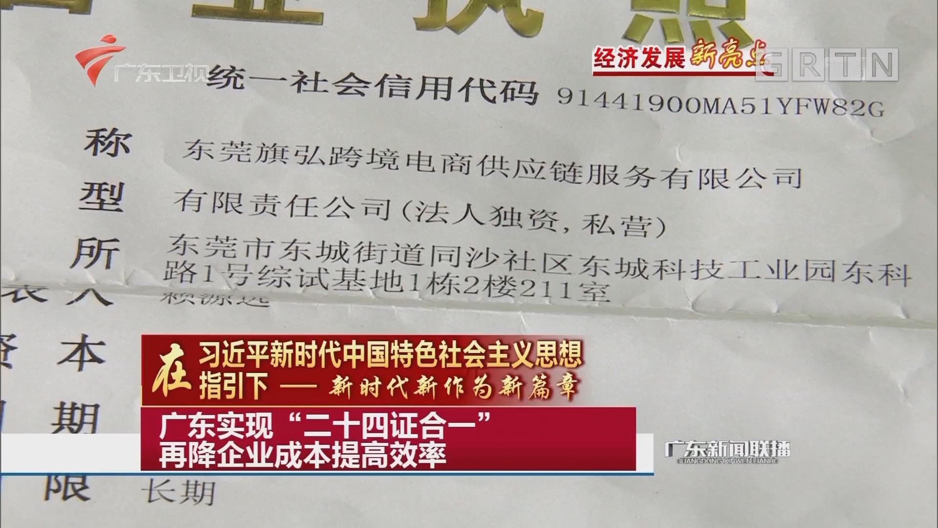 """广东实现""""二十四证合一"""" 再降企业成本提高效率"""