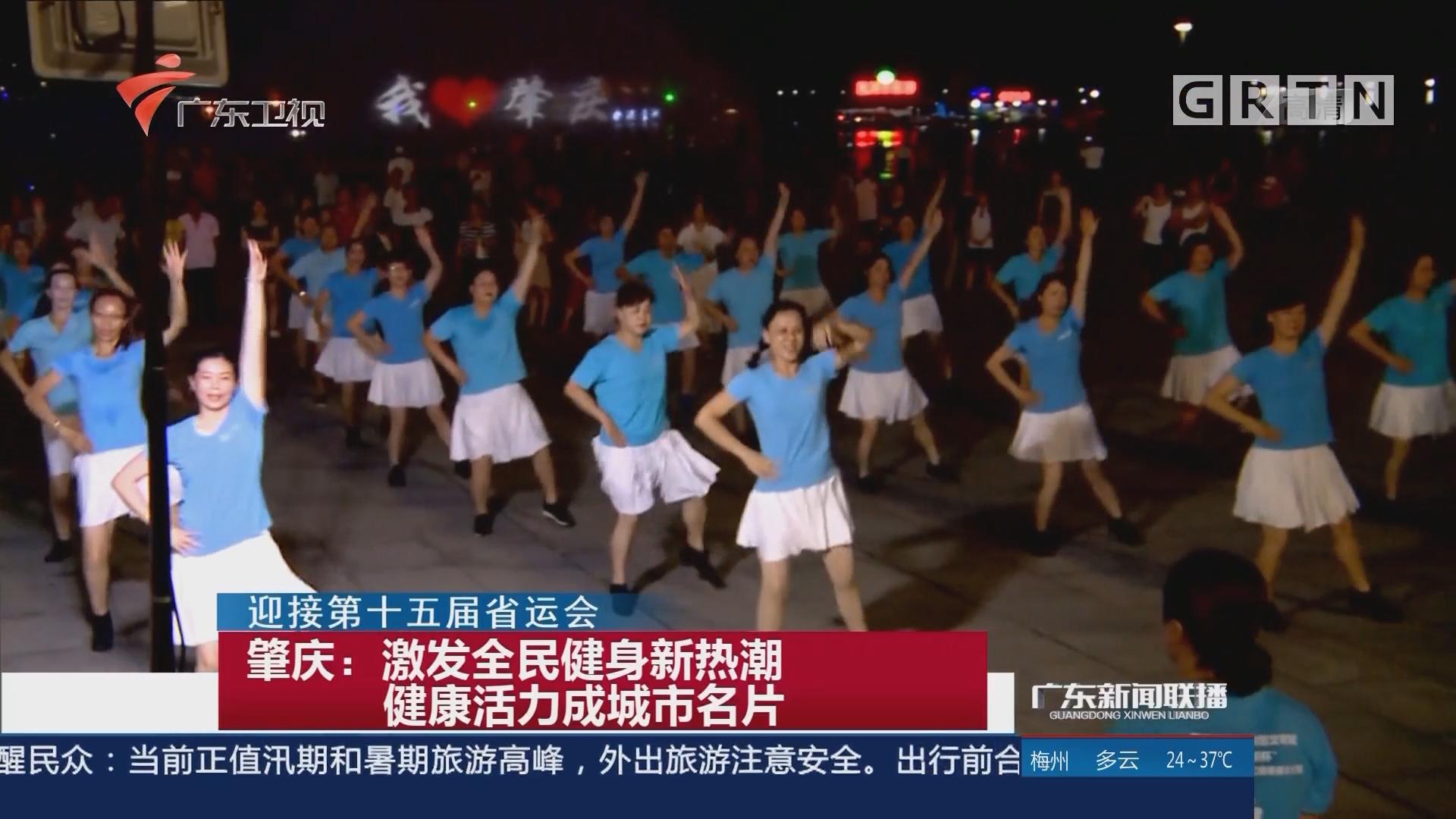 肇庆:激发全民健身新热潮 健康活力成城市名片